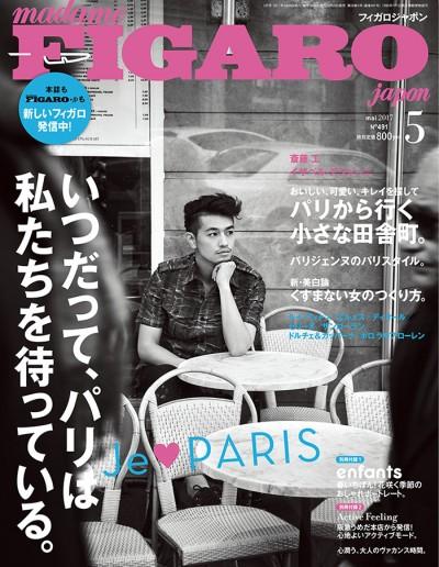 PAD Paris 2017 / Madame Figaro Japon